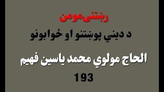 muhammad yasin fahim pashto bayan رښتنیمومن  الحاج مولوي محمد یاسین فهیم