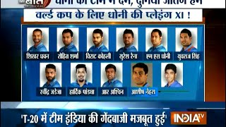 T20 World Cup: MS Dhoni Reveals Team India