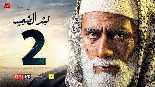 مسلسل نسر الصعيد  الحلقة 2 الثانية HD | بطولة محمد رمضان -  Episode 02  Nesr El Sa3ed