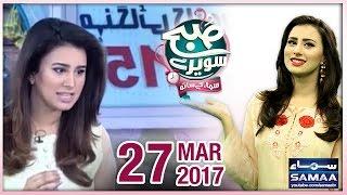 15 Rupees Mein Husn Ki Hifazat | Subah Saverey Samaa Kay Saath | SAMAA TV | 27 Mar 2017