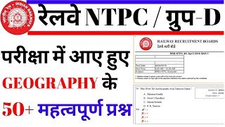 GENERAL SCIENCE Important Question for RRB NTPC,RRB JE