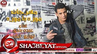 عبده بندق مهرجان موزه يا موزه توزيع ايكو 2018 حصريا على شعبيات