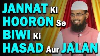 Jannat Me Kya Biwi Apne Shohar Ko Milne Wali Hoor Se Hasad Aur Jalan Karegi Jaise Duniya Me Hota Hai