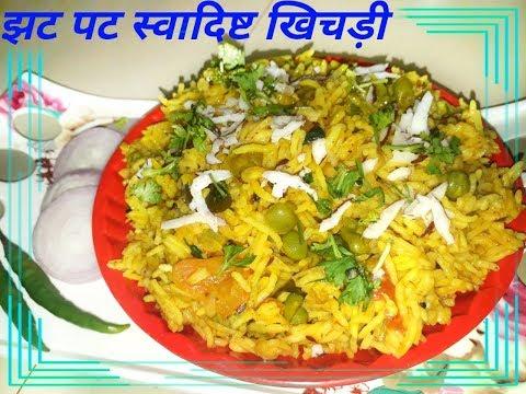 Tasty Mix Vegetable Masala Khichdi