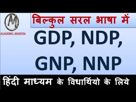 ECO#16: GDP, NDP, GNP, NNP || Indian Economy in HINDI || UPSC, PCS, SSC, Other competitive exams