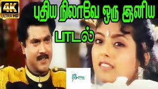 Puthiya Nilave ||புதிய நிலாவே ஒரு இனிய ||S. P. B|| Love Sad H D Song