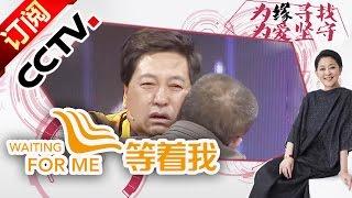 《等着我》20150823 86岁老人找寻昔日战友 |CCTV