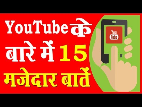 YouTube के बारे में 15 मजेदार बातें -Interesting Facts about YouTube in Hindi