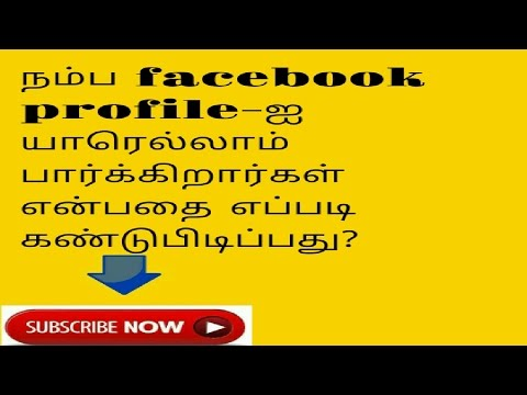 HOW TO FIND YOUR FACEBOOK PROFILE VIEWERS (TAMIL)