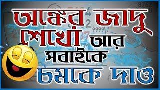 Amazing Maths Magic Trick to Fool Your Friends | অঙ্কের আতঙ্ক | Math Tricks #27 | Buddhir Dhenki