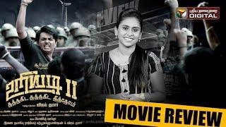 Uriyadi 2 Review   PTDigital   Vijay Kumar   Suriya   Govind Vasantha