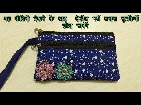 ladies purse making Hindi tutorial-how to make ladies purse at home