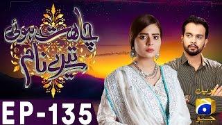 Chahat Hui Tere Naam   Episode 135
