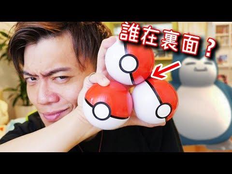 神奇寶貝球開箱!能不能得到我心中的Pokemon呢?【寶可夢周邊開箱】