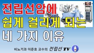 전립선암 원인; 전립샘암 원인