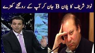 What is Nawaz Sharif Plan B? @ q with ahmad Qurashi | 13 october 2017 | Neo News