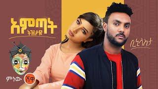 Ethiopian Music : Binny Lastta ቢኒ ላስታ (አምጣት ትዝታዬ) - New Ethiopian Music 2021(Official Video)