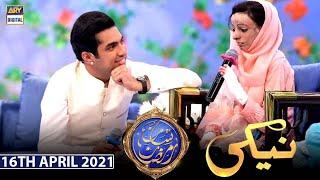 Shan-e-Iftar - Segment: Naiki - 16th April 2021 - Iqrar Ul Hassan - ARY Digital