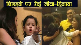 Ziva Dhoni & Hinaya Heer gets Emotional, Watch Cute Video | FilmiBeat