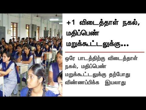+1 விடைத்தாள் நகல், மதிப்பெண் மறுகூட்டலுக்கு..Procedure to apply for +1 exam paper revaluation #Exam
