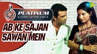 Platinum Song Of The Day | Ab Ke Sajan Sawan Mein | अब के सजन सावन में | 14th Nov | Lata Mangeshkar