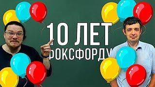 Download Фоксфорд. Начало   10 лет онлайн-школе Фоксфорд   Борис Трушин   Video