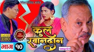 Kul Khandan-EP.10 | Nir Shah,Sapana Shrestha,Rohit Rumba,Suvekshya Thapa,Asmita Jureli |Ramailo TV