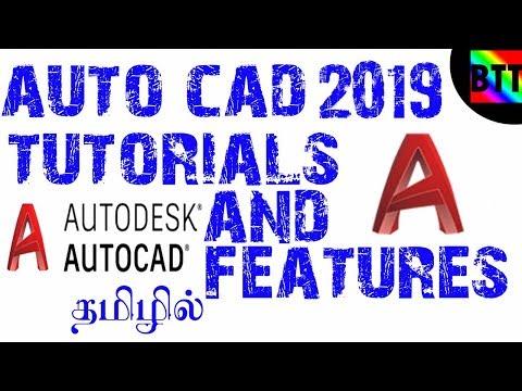 AUTO CAD 2019 - TUTORIALS & FEATURES - BEST TAMIL TUTORIALS [BTT]
