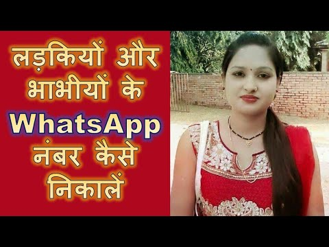 Xxx Mp4 How To Know Girl Bhabhi Aunty Married Woman WhatsApp Number Very Easily With Simple Trick 3gp Sex