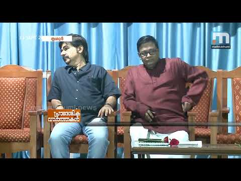 Vayanappura Sangamam Releases Magazine, Poems| Mathrubhumi News