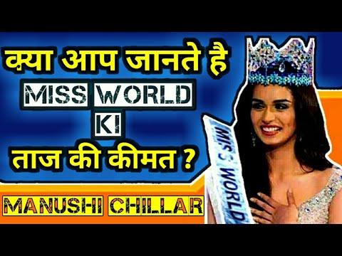 Manushi Chhillar - Miss World 2017 | Miss India 2017 | Miss World Crown Cost