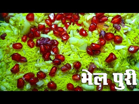 Bhel Puri Recipe Video in Hindi (भेल पूरी)