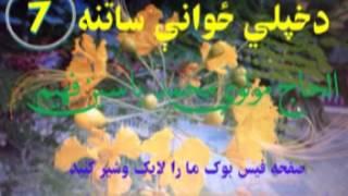 Mohammad Yaseen Fahim pashto bayan de Zawani Satana مولوي محمد ياسين فهيم بيان دځواني ساتنه