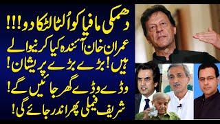 Imran Khan in Action Against Mafiaaz | Sabir Shakir Analysis