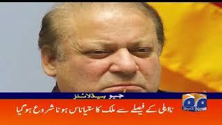 Geo Headlines - 01 PM - 06 December 2017