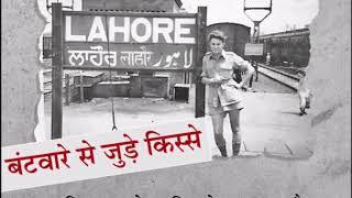 'पाकिस्तान को लाहौर इसलिए दे दिया ताकि उनके पास कोई तो ढंग का शहर हो