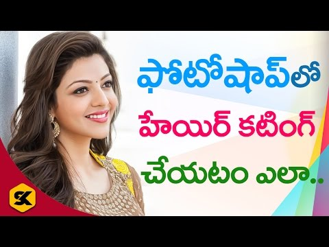 How to Cut Hair in Photoshop | Advanced Hair Cutting | In Telugu By Sai Krishna