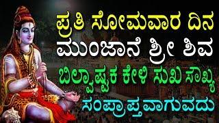 Kannada Devotional Songs | Bilvastakam  Kannada | Jayasindoor Bhakti Geetha