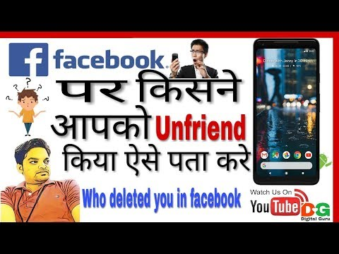 How do you find out who unfriended you on Facebook?