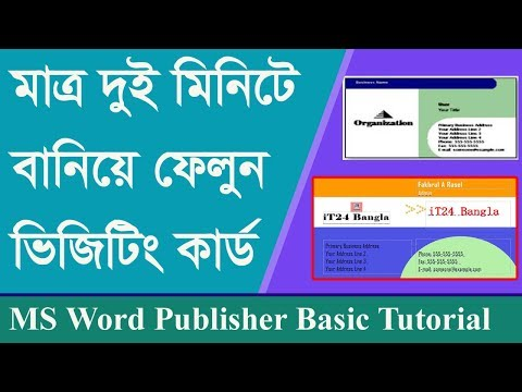 How to design visiting card, MS Word publisher Bangla tutorial