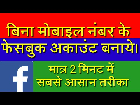 Fake fb account kaise bnaye|| how to create fake fb account. technical domchanch