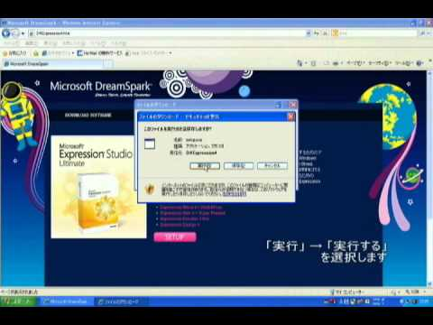 How to install Software from Dream Spark (DVD)