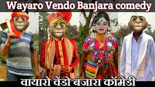 Wayaro vendo banjara comedy | wedding madness banjara comedy | Banjara comedy video | KESULA music