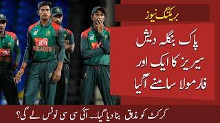 Pakistan Latest Response on Bangladesh Series || Another New Formula || Latest Updates