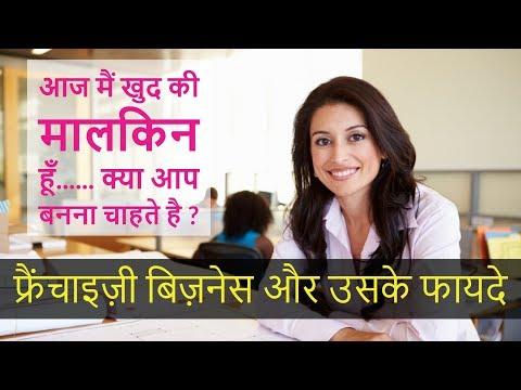 बिज़नेस शुरू करने का सबसे सही तरीका  Profitable Franchise Business Ideas in india in Hindi
