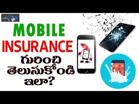 Mobile Phone Insurance And Hidden Facts | మొబైల్ ఇన్స్యూరెన్స్ గురించి తెలుసుకోండి ఇలా?