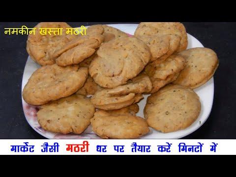मार्किट जैसी खस्ता  नमकीन मठरी - Khasta Mathri Recipe In Hindi -  Salted Crackers Recipe