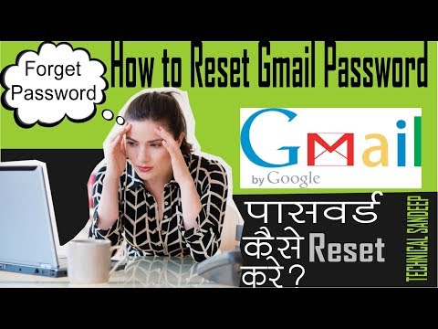 पासवर्ड भूल गये ?gmail recovery email |How to Reset Gmail Password| How find Gmail ID