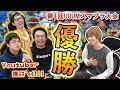 UUUMスマブラ大会優勝!!有名Youtuberやプロゲーマーと超激戦!【vsダーマ・シルク・aMSa】
