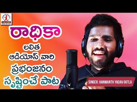 Xxx Mp4 Super Hit DJ Folk Song 2018 RADHIKA 2018 DJ Folk Song Hanmanth Yadav Gotla New Telangana Songs 3gp Sex
